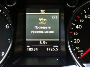 check_oil