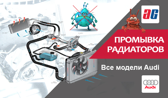 """АКЦИЯ """"Подготовься к лету!"""" - это промывка радиаторов Audi с полным разбором + Антибактериальная Обработка кондиционера + ряд дополнительных мероприятий."""
