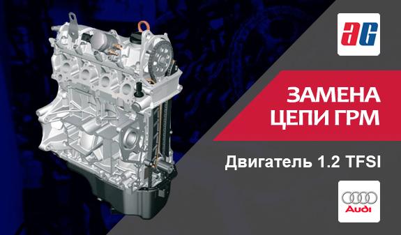 Предлагаем воспользоваться нашим предложением - замена цепи ауди А3 1.2 по спец цене - 18000 рублей! В стоимость входит комплект нового образца и работа.