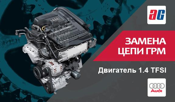 Выгодное предложение! - замена цепи 1.4 tfsi Audi - запчасти+работа = 19 000 руб. Стоимость указана с учетом ОРИГИНАЛЬНЫХ запчастей и расходников. АКЦИЯ!!!