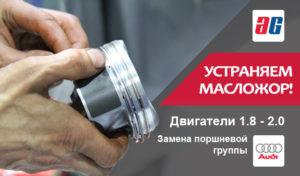 Расход масла более 500гр на 1000км? АКЦИЯ! Для автомобилей AUDI / VW / SKODA - Специальное выгодное предложение на замену поршневой! Масложор 1.8 tsi / 2.0